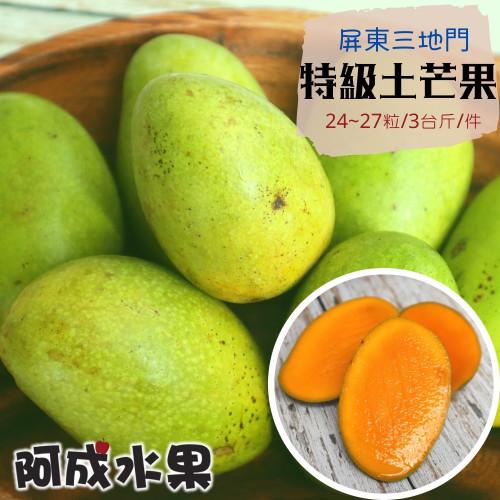 屏東三地門土芒果 (24~27粒/3台斤/件)