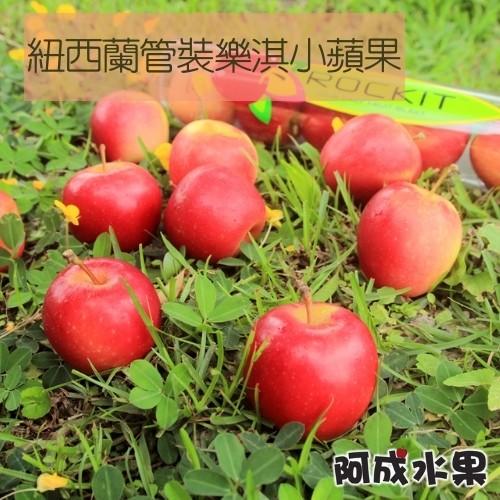 紐西蘭管裝樂淇小蘋果 (10管) 5粒/400g/管