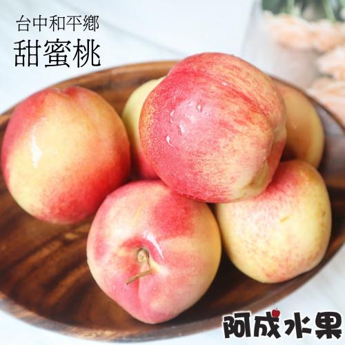 台中和平甜蜜桃 (6粒/900g/件)