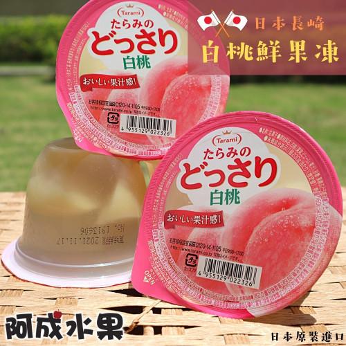日本長崎白桃鮮果凍4盒 (230g×6個入/盒)