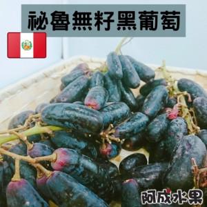 祕魯無籽黑葡萄 (1.8kg/盒)