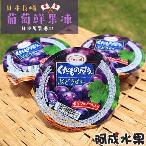 日本長崎葡萄鮮果凍8盒 (160g×6個入/盒)