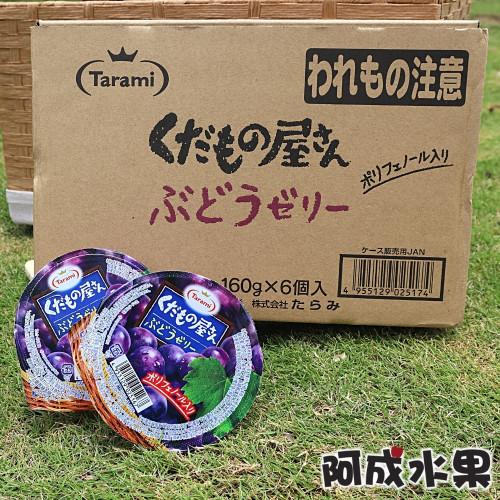日本長崎葡萄鮮果凍4盒 (160g×6個入/盒)