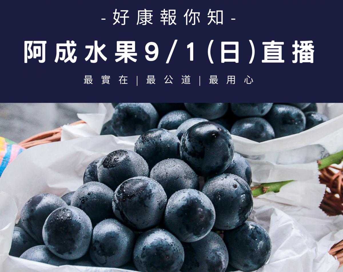 阿成水果9/1(日)直播快報