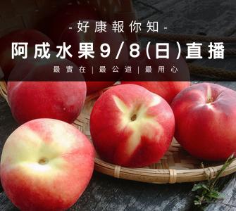 阿成水果9/8(日)直播快報