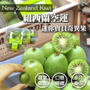 紐西蘭空運寶貝迷你奇異果125g*8盒/件