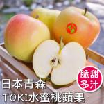 日本青森水蜜桃蘋果32粒/10kg/箱