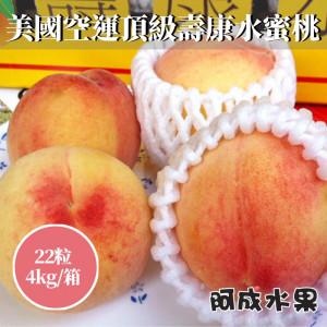 美國空運頂級壽康水蜜桃 (22粒/4kg/箱)
