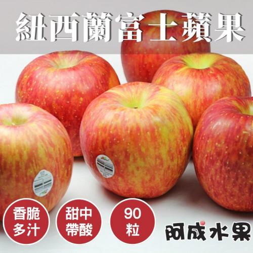 紐西蘭富士蘋果(90粒/18kg/箱)