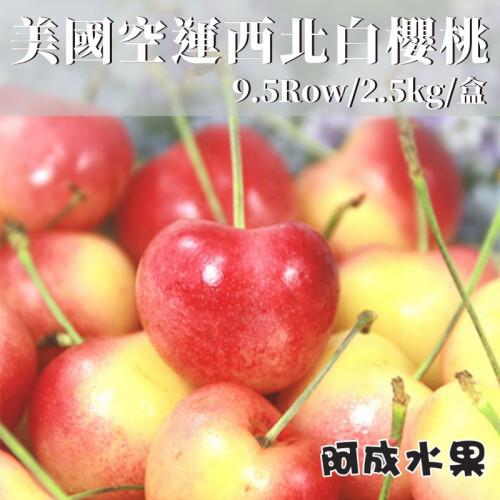 美國空運西北白櫻桃(9.5Row/2.5kg/盒)