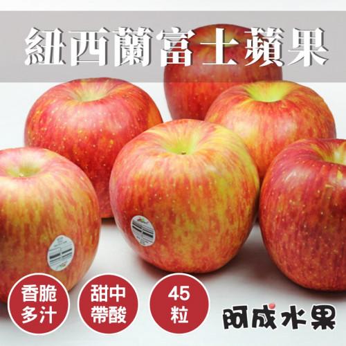 紐西蘭富士蘋果(45粒/9kg/箱)